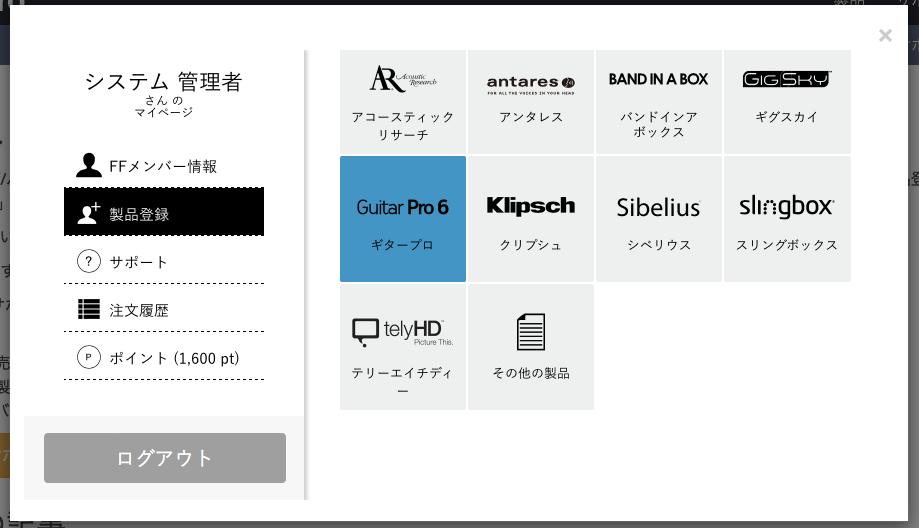 製品登録スクリーンショット